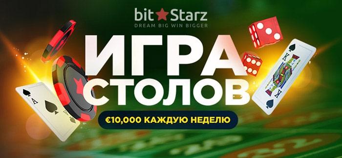 Бонусы Bitstarz casino - Игра столов в казино Битстарз
