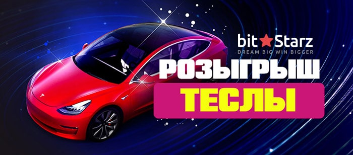 Бонусы Bitstarz casino - розыгрыш Теслы