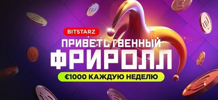 Промоакции Битстарз казино