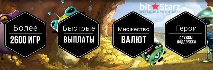 Официальный сайт Bitstarz casino - только лучшие предложения