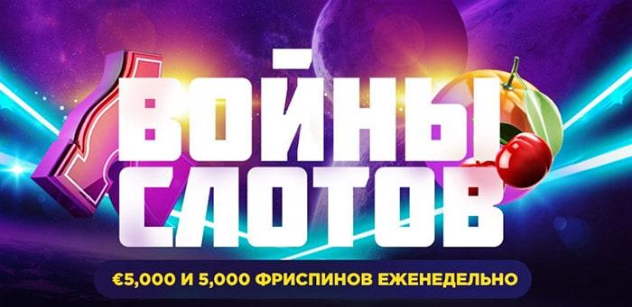 Войны слотов - турнир для игроков казино Битстарз